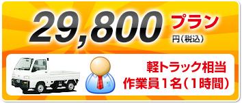 29,800円 軽トラック相当/作業員1名(1時間)