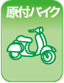 原付バイク